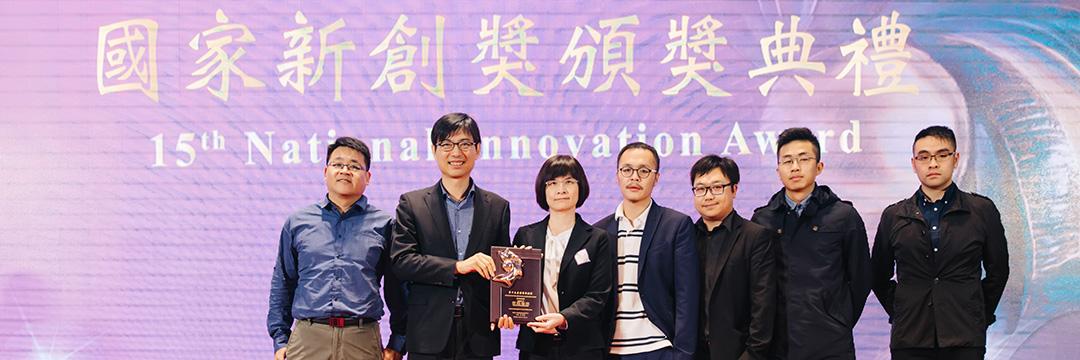 本學系廖麗君副教授與其團隊榮獲第十五屆國家新創獎之「學研新創獎」
