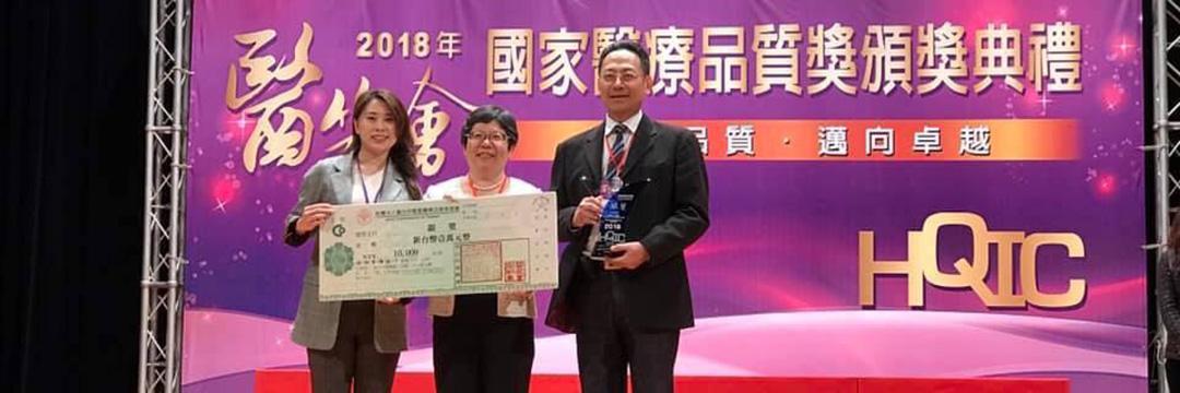 本學系兼任教師小港醫院劉雅棻物理治療師及其復健科團隊榮獲2018年國家醫療品質獎-銀牌